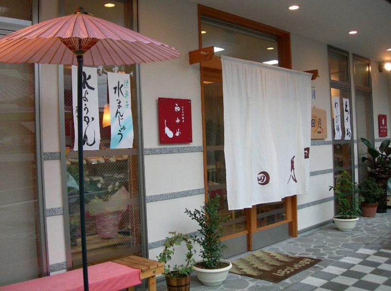 信州飯田の菓房・田月